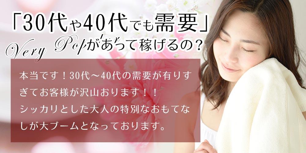30代・40代の女性が大活躍!